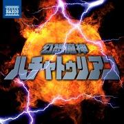 幻想魔神ハチャトゥリアン 〜 ダークヒーロー風クラシック名曲集