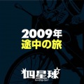 2009年途中の旅