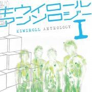 KIWIROLL ANTHOLOGY I