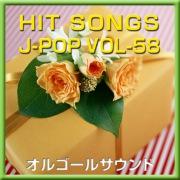 オルゴール J-POP HIT VOL-58