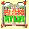 四合院 MY LIFE