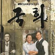 クッキ(韓国ドラマ)オリジナル・サウンドトラック