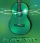 CARAMELBOX SOUNDBOOK 【Another GREEN】