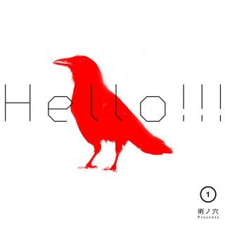 術ノ穴presents 『HELLO!!! vol.1』