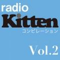 radio kittenコンピレーション Vol.2