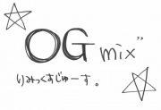 ゴーイングマイウェイ! (OG mix りみっくすじゅーす。)