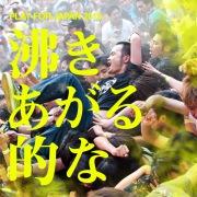Play for Japan 2013 vol.2 〜沸きあがる的な〜