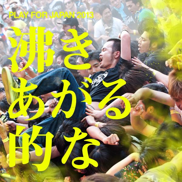 東日本大震災復興支援VAキュレーション&ライナーノーツ