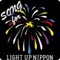 Light Up Nippon~空に花、大地に花~(福原美穂&JAY'ED ver.)