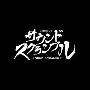 SOUND SCRAMBLE OMNIBUS