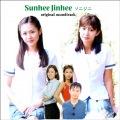「ソニジニ(韓国ドラマ)」オリジナル・サウンドトラック