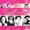 「ラブストーリー(韓国ドラマ)」オリジナル・サウンドトラック