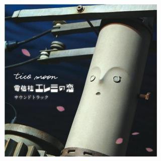 「電信柱エレミの恋」サウンドトラック