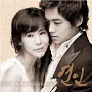 『恋人』オリジナルサウンドトラック