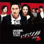 『いかさま師〜タチャ』オリジナル サウンドトラック
