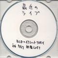 最近のライブ '06 5/27 新宿Loft