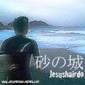 jesushairdo のアルバム
