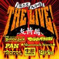 """名古屋大合唱""""THE LIVE!""""?友情編?"""