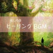 癒しの音 ヒーリングBGM