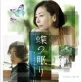「蝶の眠り」オリジナルサウンドトラック