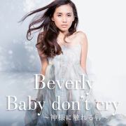 Baby don't cry 〜神様に触れる唇〜