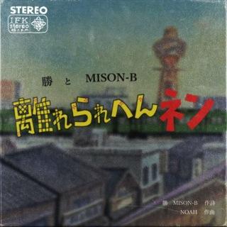 離れらへんネン (feat. MISON-B)