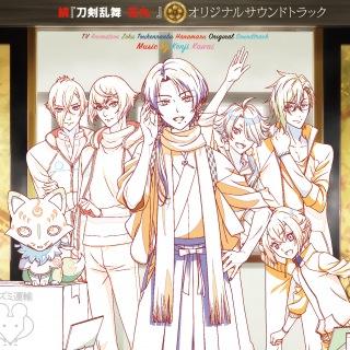 続「刀剣乱舞-花丸-」オリジナルサウンドトラック