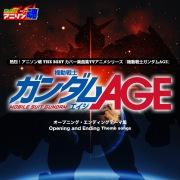 熱烈!アニソン魂 THE BEST カバー楽曲集 TVアニメシリーズ「機動戦士ガンダムAGE」