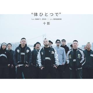 体一つで (feat. RAW-T & ZEUS)