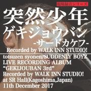 ゲキジョウバン-サードカケフ-Recorded by WALK INN STUDIO!