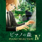 TVアニメ「ピアノの森」 Piano Selection IV モーツァルト: ピアノ・ソナタ第2番 ヘ長調 K.280 〜第1楽章 (96kHz/24bit)