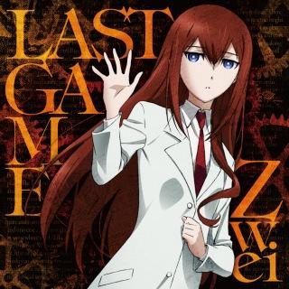 LAST GAME(TVアニメ「シュタインズ・ゲート ゼロ」EDテーマ)