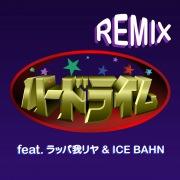 ハードライム (REMIX) [feat. ラッパ我リヤ & ICE BAHN]