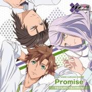 ダメプリ ANIME CARAVAN ED主題歌 テオ/リオット/クロム「Promise」