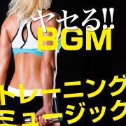ヤセる!!BGM -トレーニングミュージック- (トレーニングがはかどるミュージック集♪)