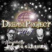 D-1 DREAM PROJECT 2014 Compiled by アディ男 & ちょんまげ勇大