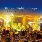Urban Night Lounge -FANTASY DRIVING- Performed by The Illuminati