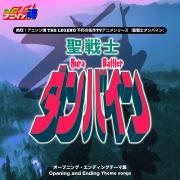 熱烈!アニソン魂 THE LEGEND 不朽の名作TVアニメシリーズ「聖戦士ダンバイン」