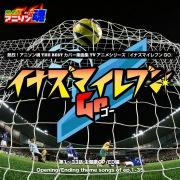熱烈!アニソン魂 THE BEST カバー楽曲集 TVアニメシリーズ「イナズマイレブンGO」