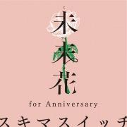 未来花(ミライカ)for Anniversary