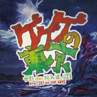 ゲゲゲの東京 EP