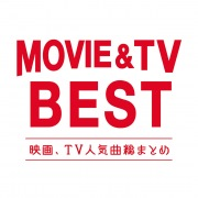 MOVIE & TV BEST -映画、CM人気曲総まとめ-