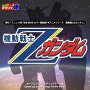 熱烈!アニソン魂 THE LEGEND 不朽の名作TVアニメシリーズ「機動戦士Zガンダム」