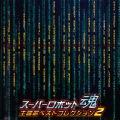 スーパーロボット魂 主題歌ベストコレクション2