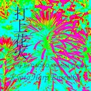 打上花火(「打上花火、下から見るか?横から見るか?」より)harp version