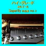 ハイ・グレード オルゴール作品集 Superfly VOL-2