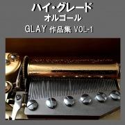ハイ・グレード オルゴール作品集 GLAY VOL-1