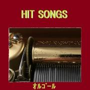 オルゴール J-POP HIT VOL-546
