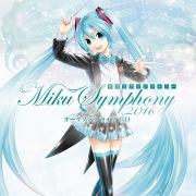 初音ミクシンフォニー〜Miku Symphony 2016〜 オーケストラ ライブ CD