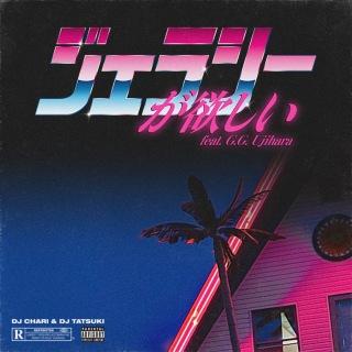 ジェラシーが欲しい (feat. G.G. Ujihara)